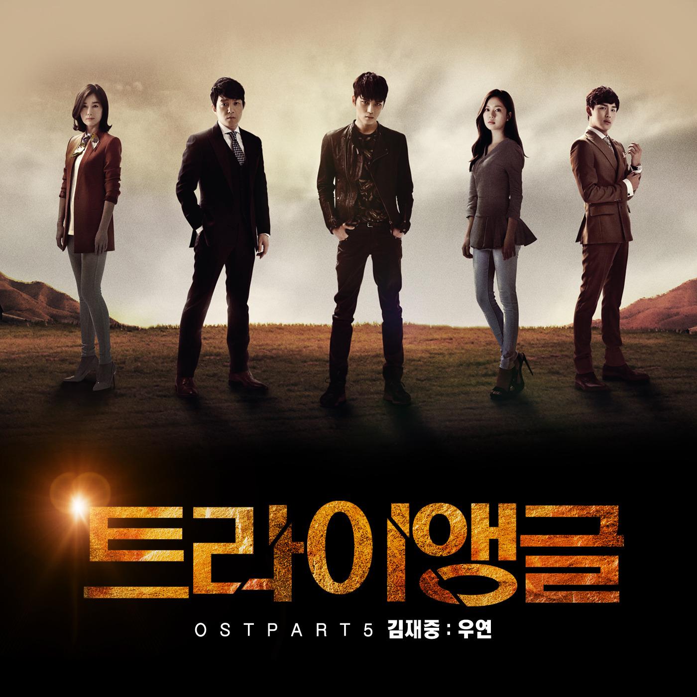 트라이앵글 OST Part5 (MBC 월화드라마) 앨범정보