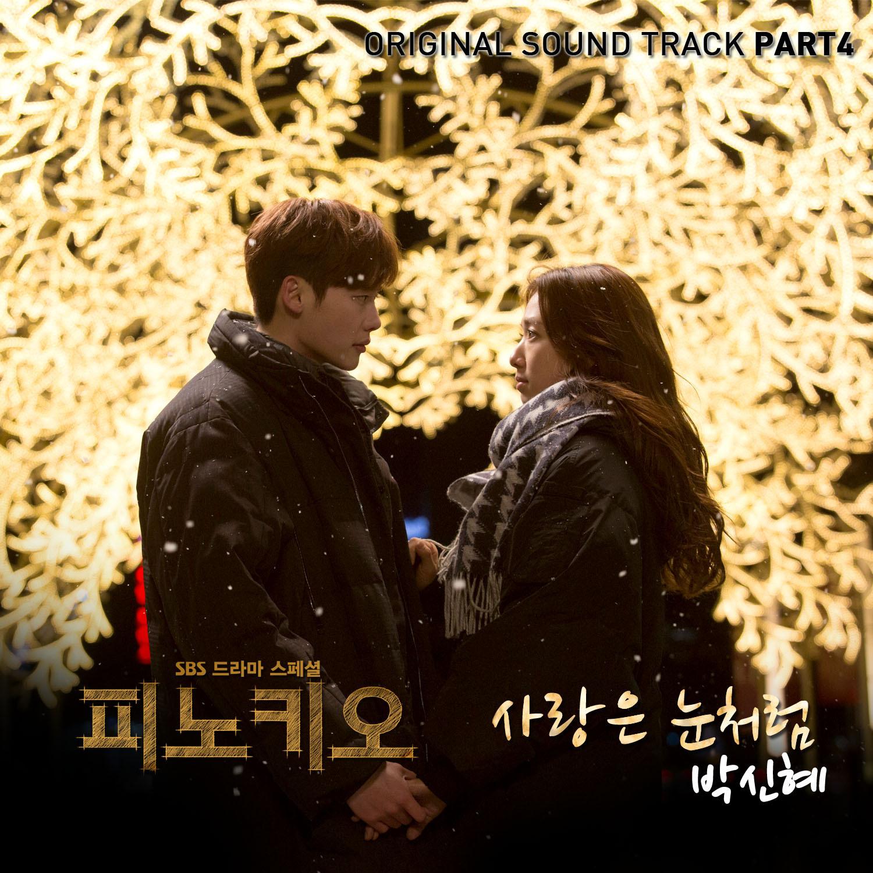 피노키오 OST Part 4 (SBS 수목드라마) 앨범정보